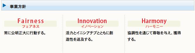 このアプリの制作会社PIKTの事業方針