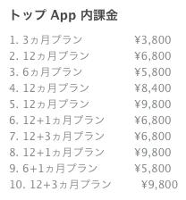 iKnow!の通常料金