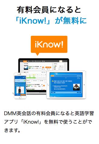 DMM英会話公式ホームページより