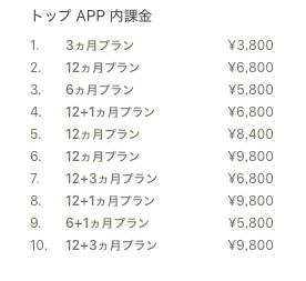 有料コースの料金はそこそこするので、自分を追い込みたい時に活用したいアプリです。