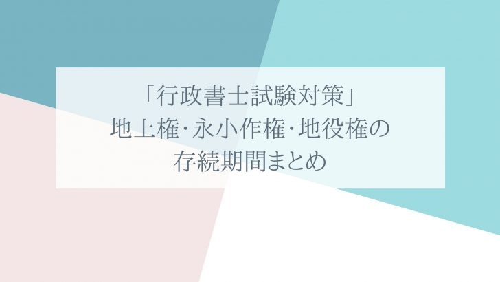 行政書士試験対策」地上権・永小作権・地役権の存続期間まとめ | 書類 ...