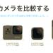 GoProレンタルサービス会社4選!海外旅行レンタルカメラ特集